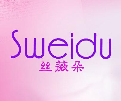 丝薇朵-SWEIDU