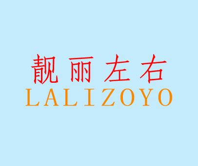 靓丽左右-LALIZOYO