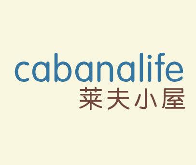 莱夫小屋-CABANALIFE