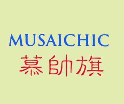 慕帅旗-MUSAICHIC