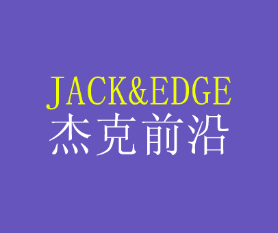 杰克前沿-JACKEDGE