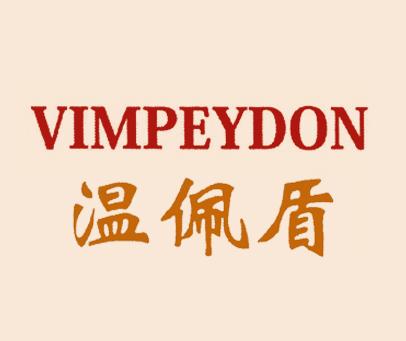 温佩盾-VIMPEYDON