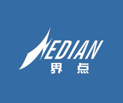 界点-EDIAN