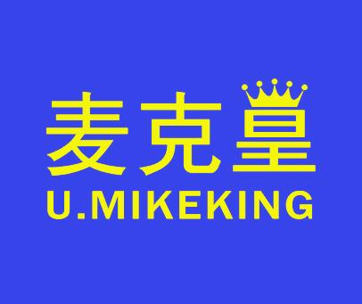 麦克皇-UMIKEKING