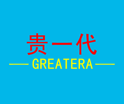 贵一代-GREATERA