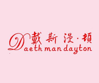 戴斯漫顿-DEATHMANDAYTON