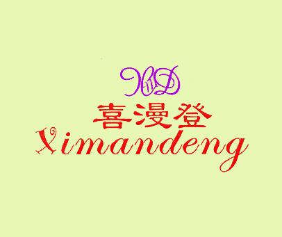 喜漫登-XMD