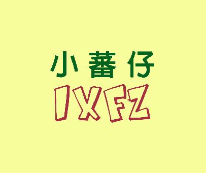 小蕃仔-IXFZ