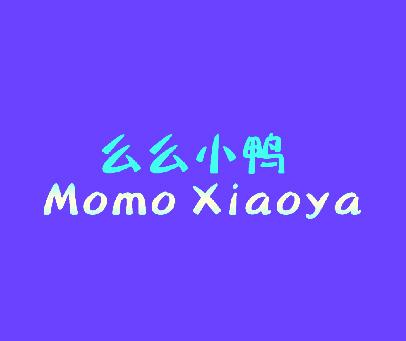 么么小鸭-MOMOXIAOYA