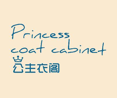 公主衣阁-PRINCESSCOATCABINET