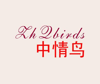 中情鸟-ZHQBIRDS