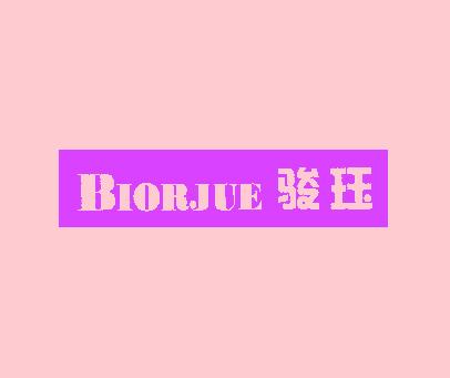 骏珏-BIORJUE