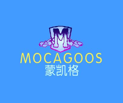 蒙凯格-MOCAGOOS