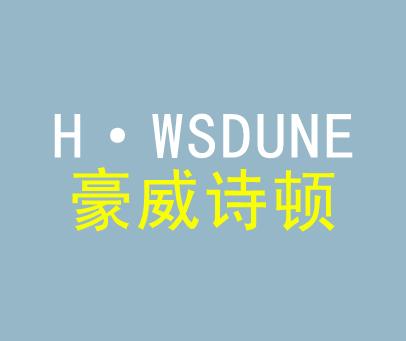 豪威诗顿-HWSDUNE