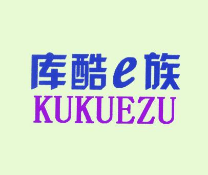 库酷族-KUKUEZU