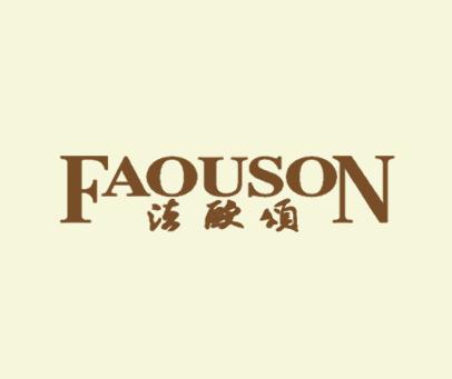 法欧颂-FAOUSON