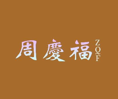 周庆福-ZQF