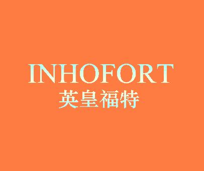 英皇福特-INHOFORT