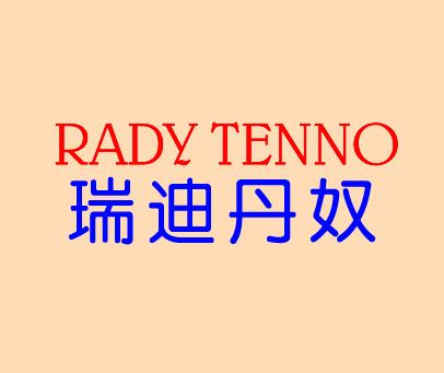 瑞迪丹奴-RADYTENNO