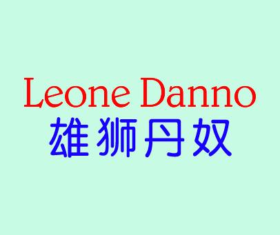 雄狮丹奴-LEONEDANNO