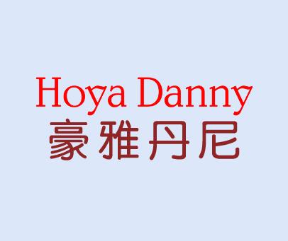 豪雅丹尼-HOYADANNY