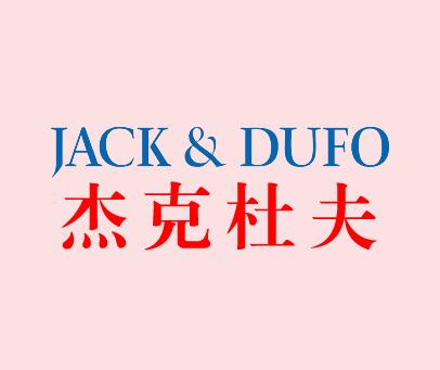 杰克杜夫-JACKDUFO