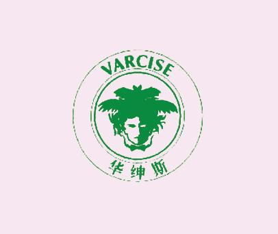 华绅斯-VARCISE