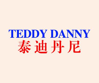 泰迪丹尼-TEDDYDANNY