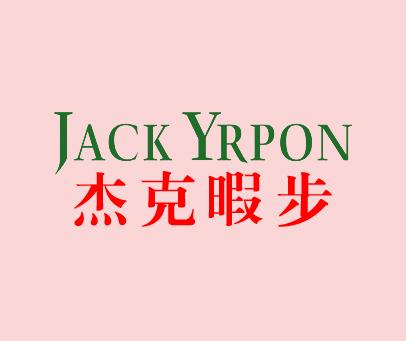 杰克暇步-JACKYRPON
