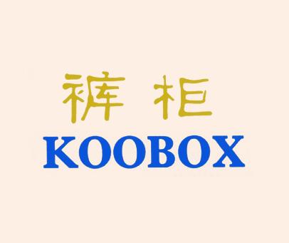 裤柜-KOOBOX