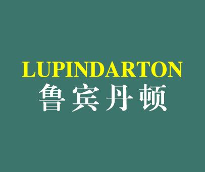 鲁宾丹顿-LUPINDARTON