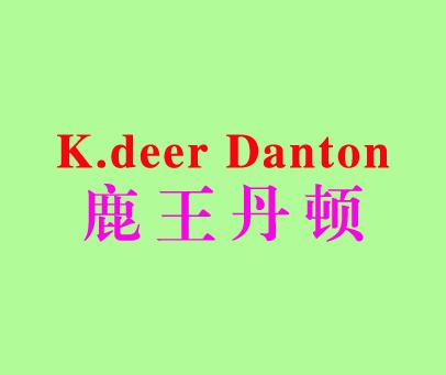 鹿王丹顿-KDEERDANTON