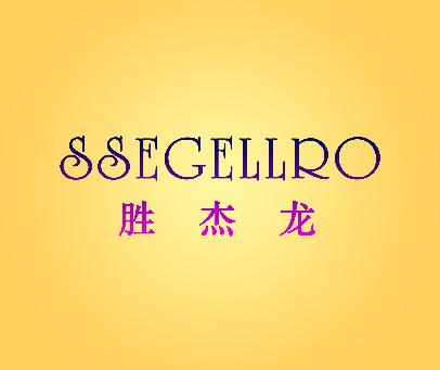 胜杰龙-SSEGELLRO