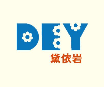 黛依岩-DEY