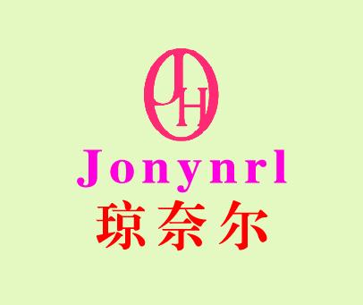 琼奈尔-JONYNRLJN