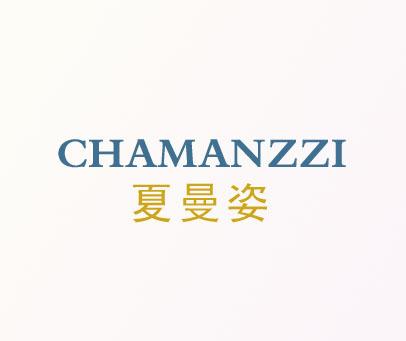夏曼姿-CHAMANZZI