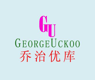 乔治优库-GEORGEUCKOOGU