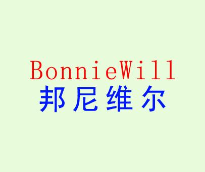 邦尼维尔-BONNIEWILL