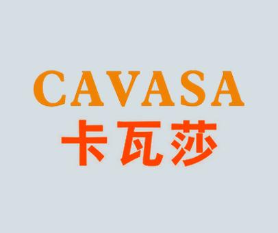 卡瓦莎-CAVASA