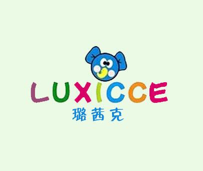 璐茜克-LUXICCE