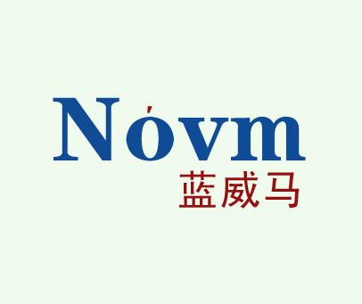 蓝威马-NOVM