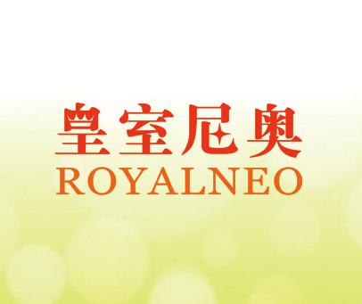 皇室尼奥-ROYALNEO