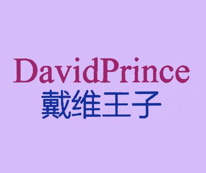 戴维王子-DAVIDPRINCE