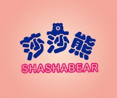 莎莎熊-SHASAHBEAR