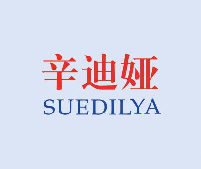 辛迪娅-SUEDILYA