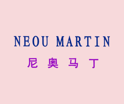 尼奥马丁-NEOUMARTIN