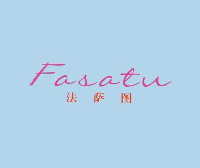 法萨图-FASATU