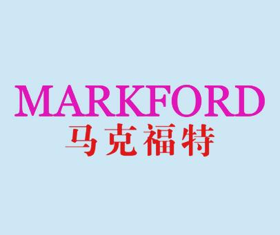 马克福特-MARKFORD