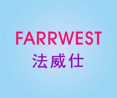 法威仕-FARRWEST