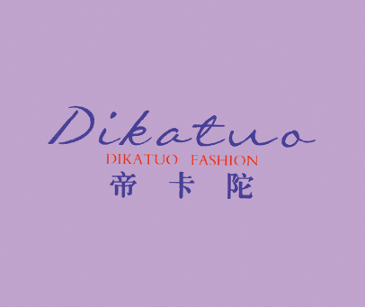 帝卡陀-DIKATUOFASHION